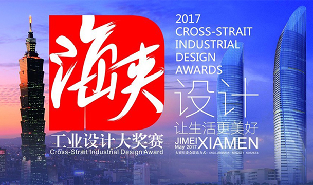 Duch Groups suksess ved 2017 Cross-Strait Industrial Design Award